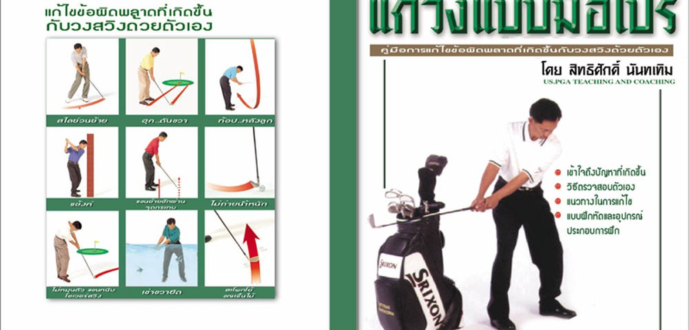 picture_book_coverpage-golf1